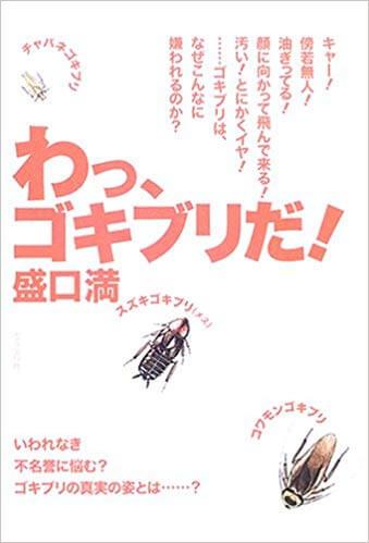 【史上最凶決定戦】『わっ!ゴキブリだ』~ゴキブリ VS おかん ~