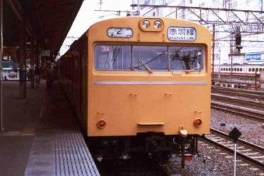 【赤羽線の歴史】埼京線が赤羽線と呼ばれていた頃・・・
